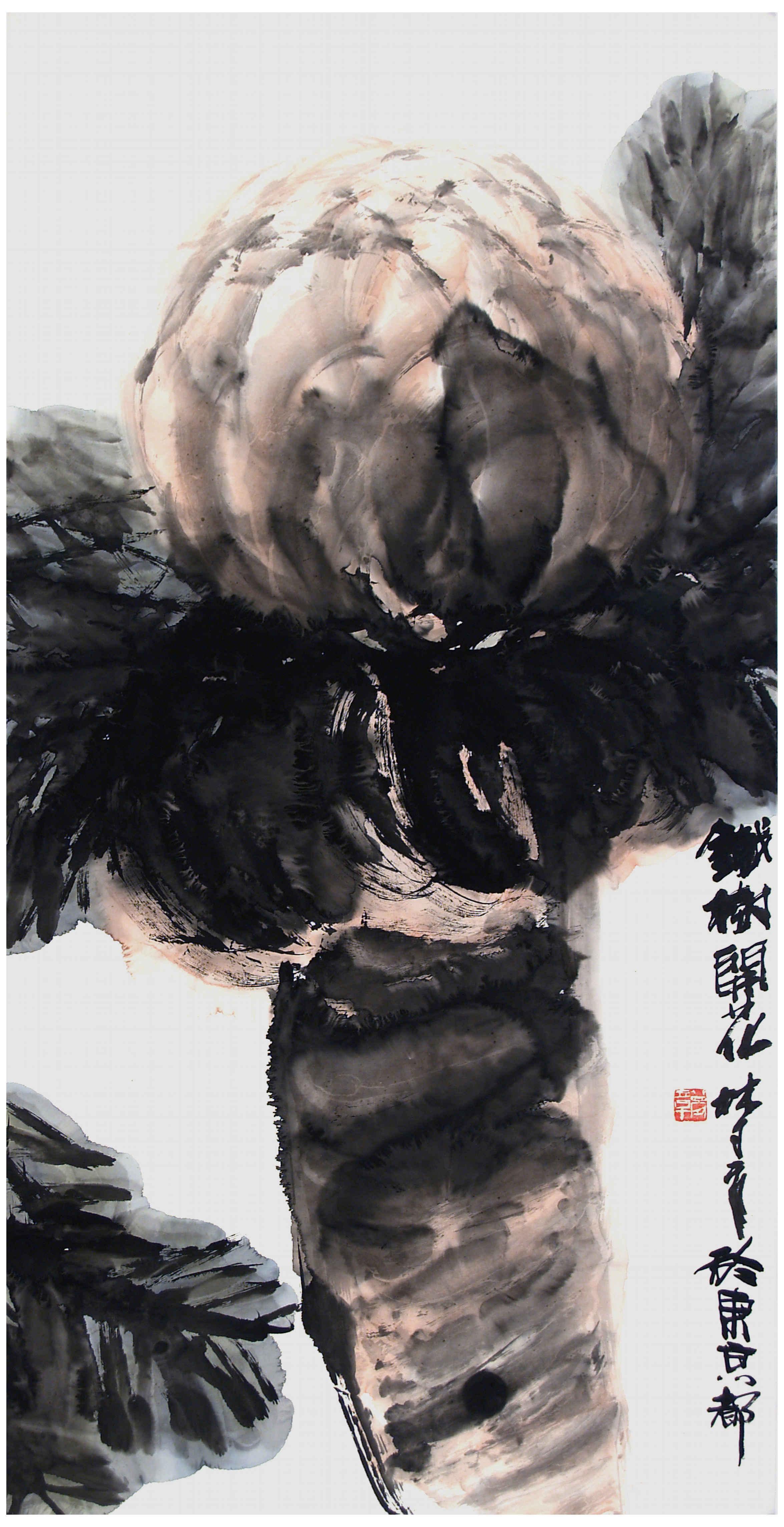 铁树大写意国画图片-齐梦章的大写意中国画《铁树开花